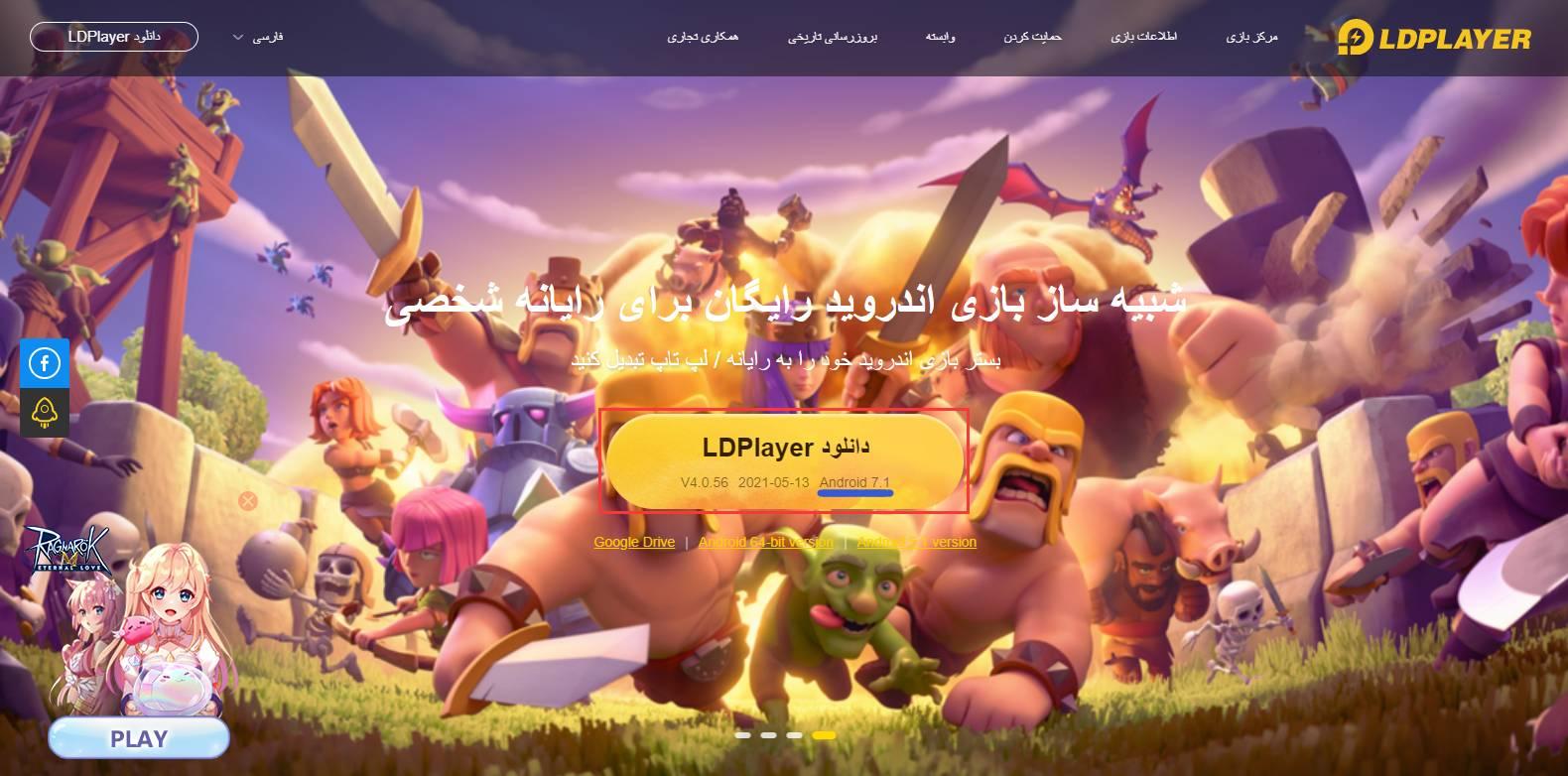 LDPlayer 4 - ویژگی های جدید و بهبود با اندروید 7