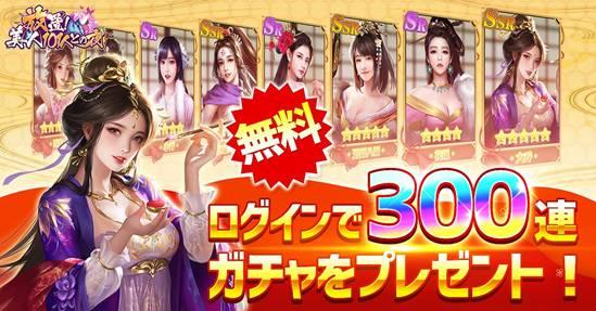 古風放置モバイルゲーム「放置!美人101との夜」事前予約開始!