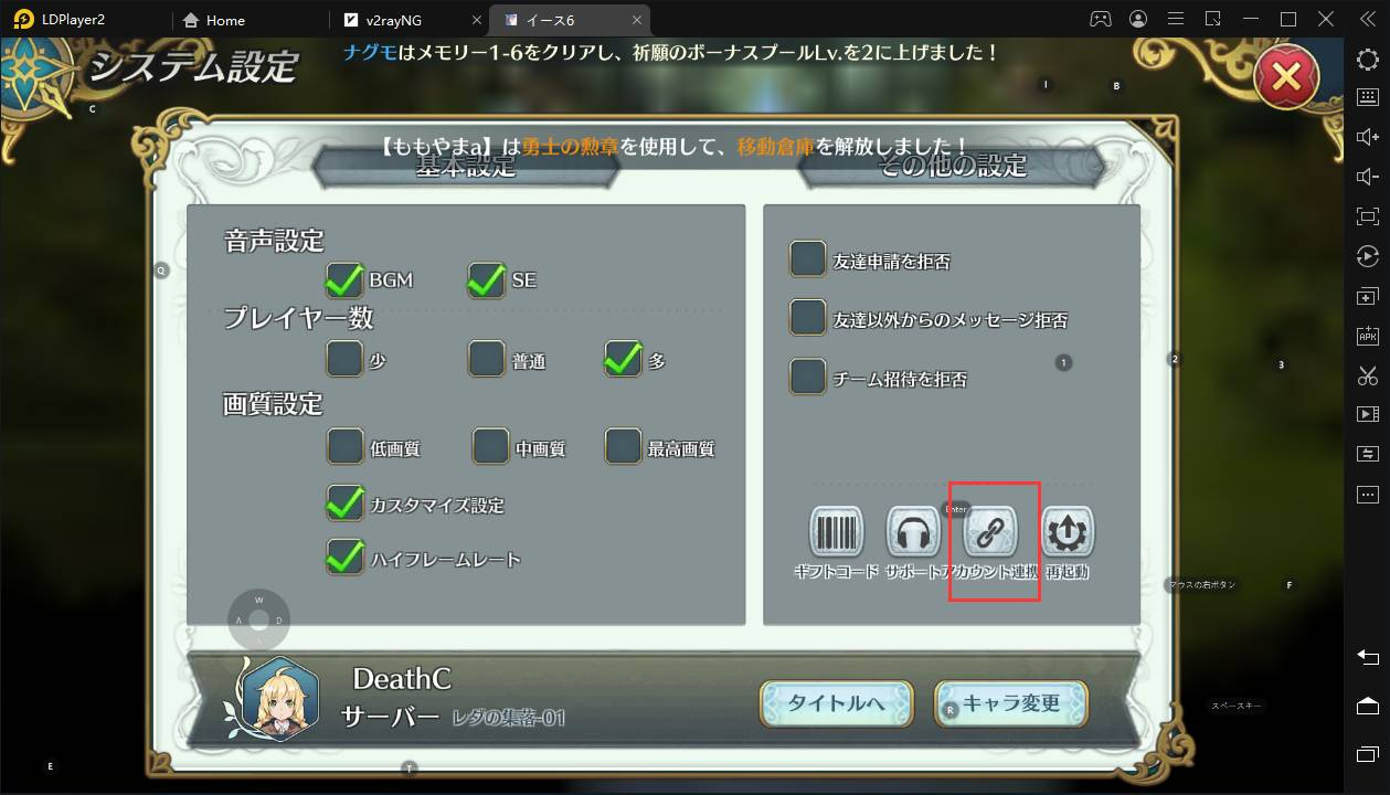 LDPlayerを使ってPCで「イースVI オンライン ナピシュテムの匣」をプレイ!