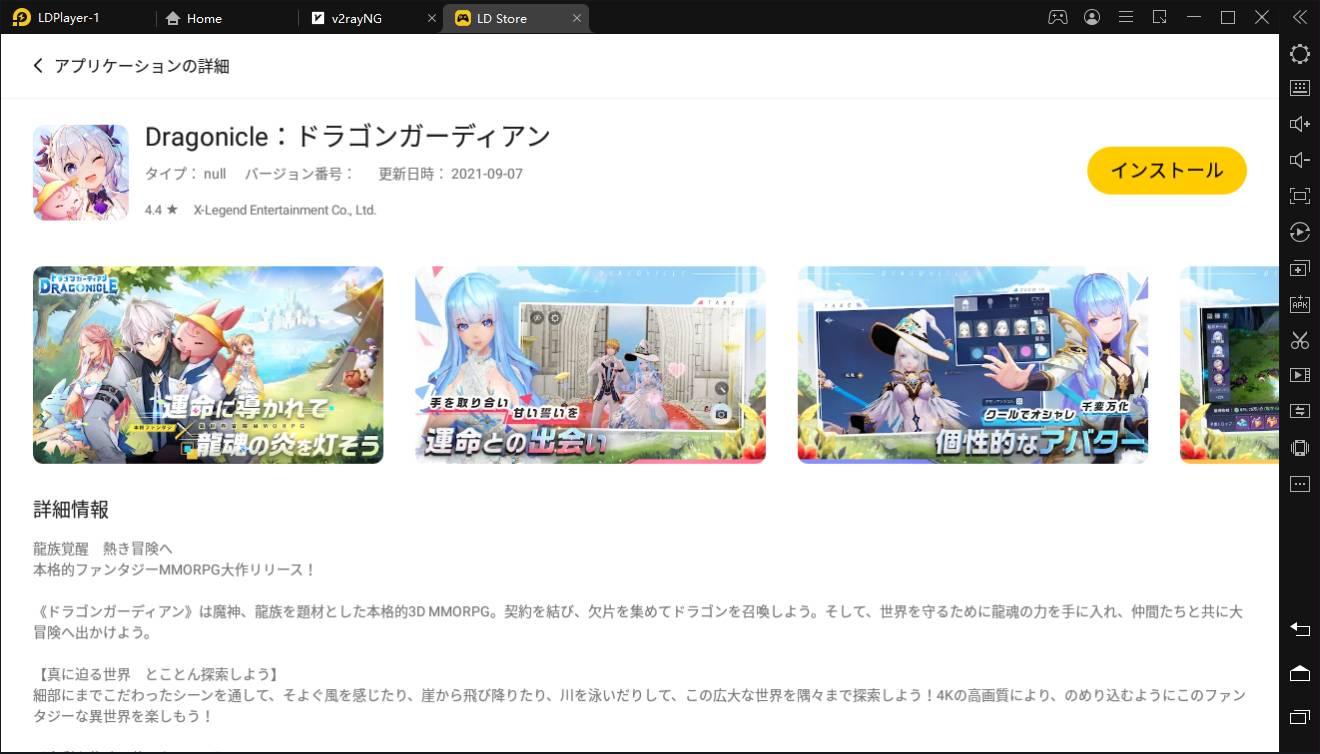 Androidゲーム【ドラガー】をPCでプレイする方法
