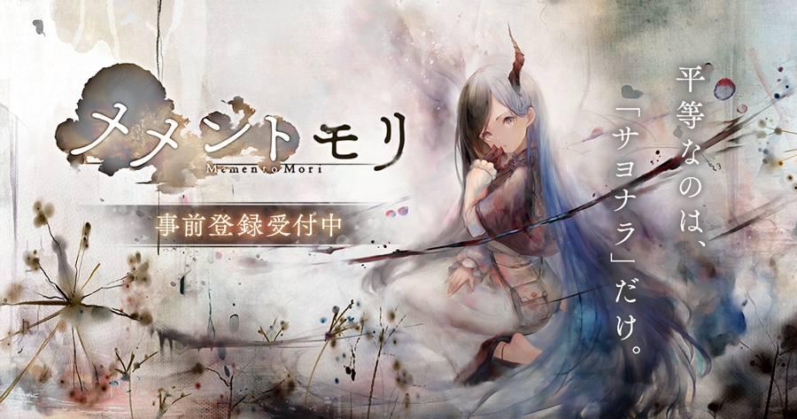BOI、スマホ向け新作RPG「メメントモリ」が発表!事前登録受付開始!