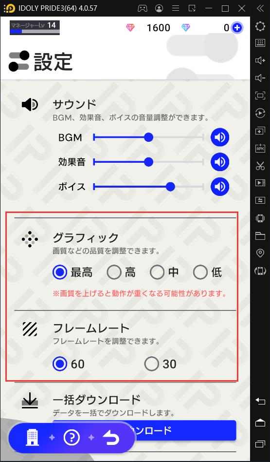 【IDOLY PRIDE】効率的なリセマラのやり方、PCでプレイ可能!
