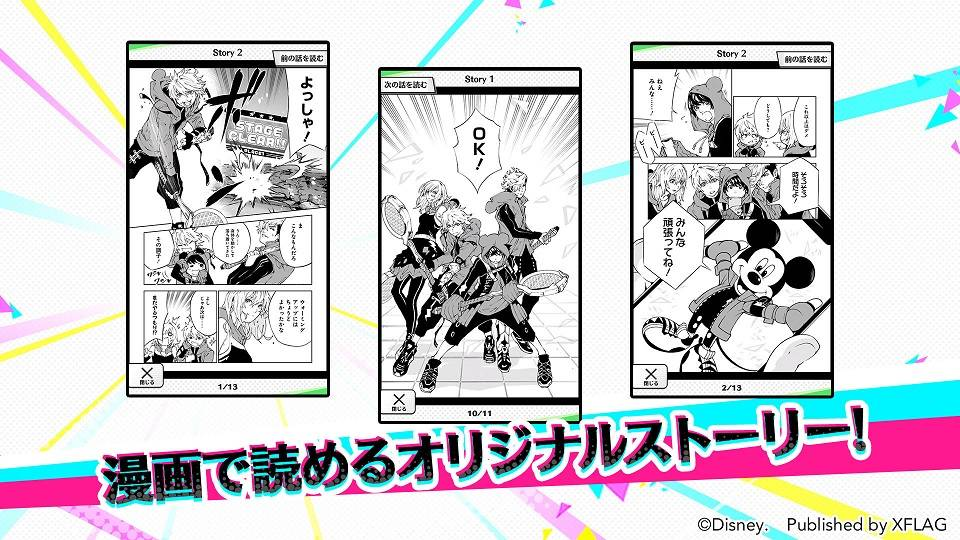 【ゲーム速報】『スタースマッシュ』2020年11月16日配信決定!