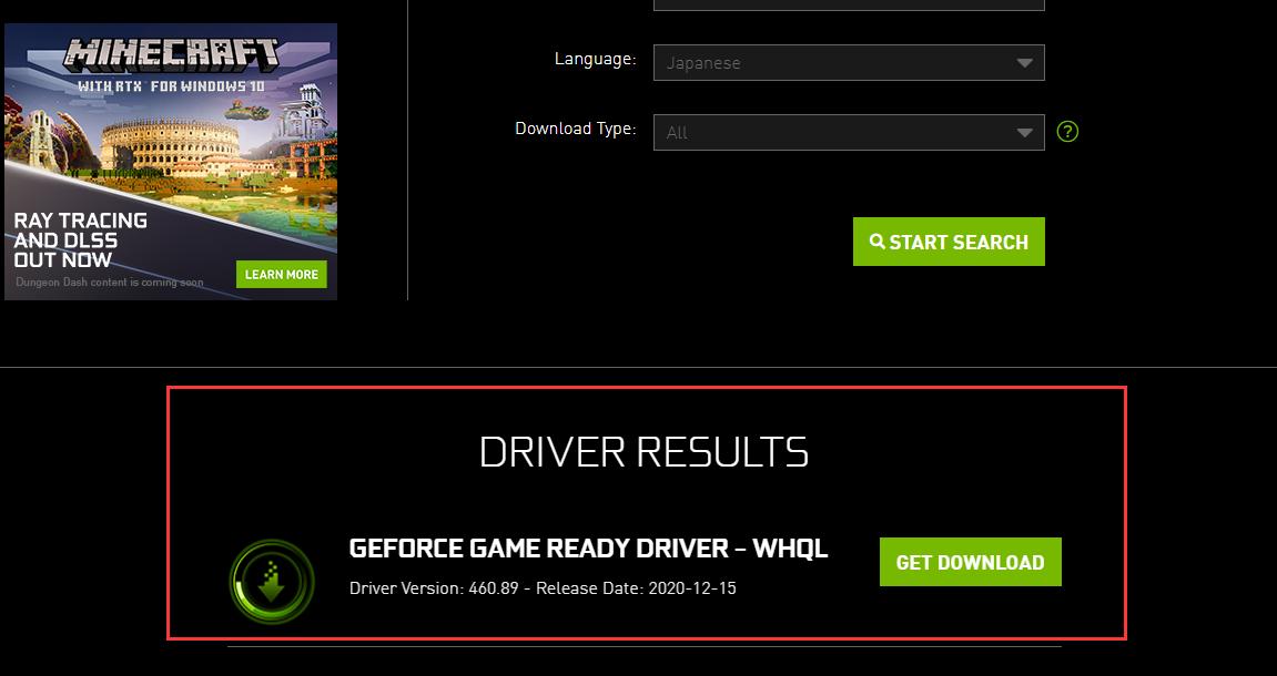 グラフィックスドライバーの更新方法