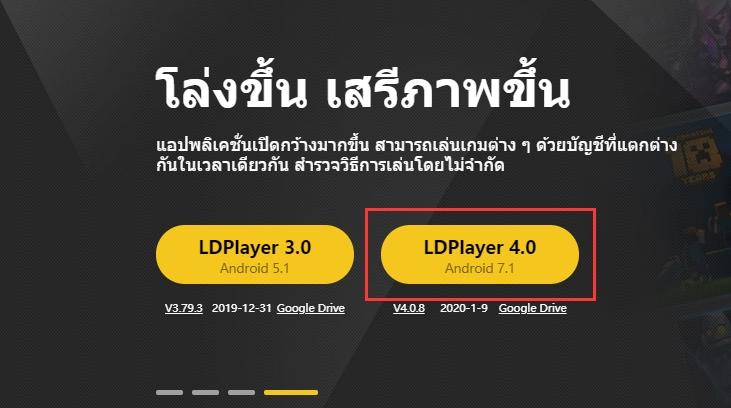 LDPlayer 4 - คุณสมบัติและการปรับปรุงใหม่กับ Android 7