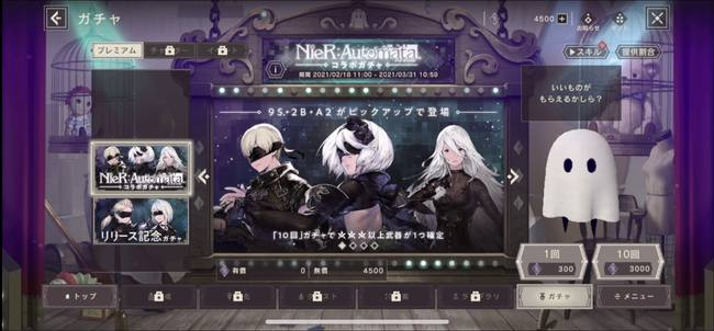 【攻略】《NieR Re[in]carnation》刷首抽攻略