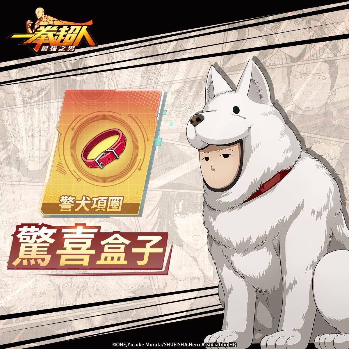 《一拳超人:最強之男》Q市守護者「守門犬俠」威風登場!