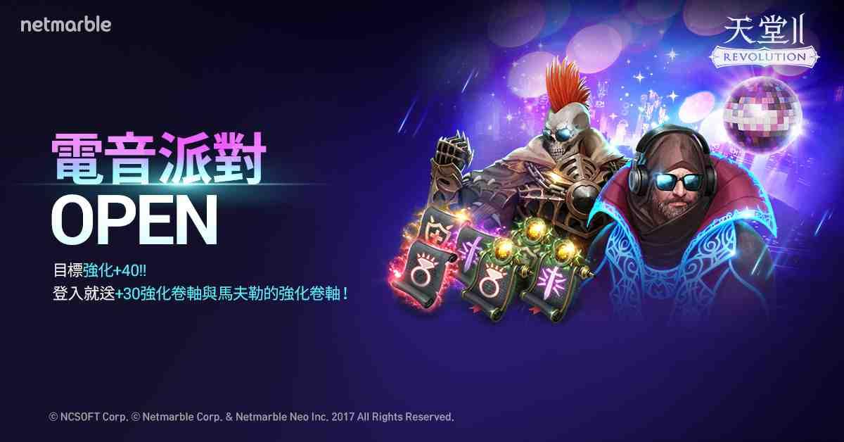玩家可探索全新領地,享受遊戲內的電音派對活動