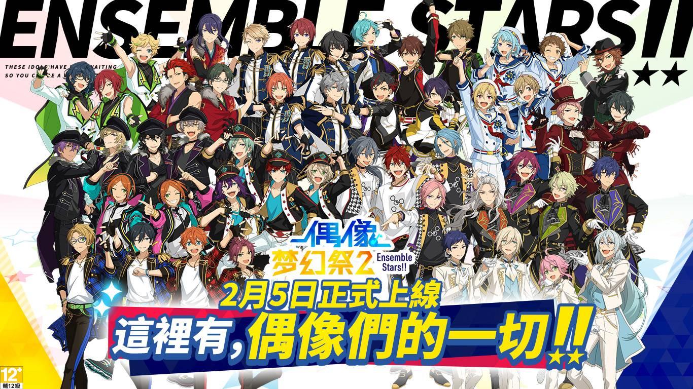 沉浸式偶像3D Live手遊《偶像夢幻祭2》雙平台正式上線!!