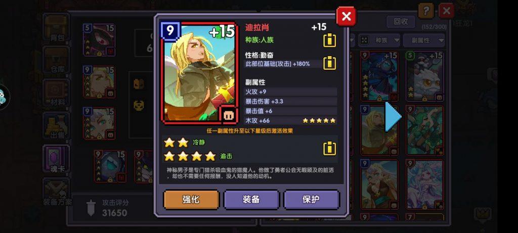 【攻略】《我的勇者》戰力進階-攻擊類防具魂卡搭配推薦!