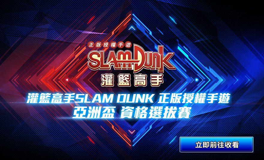 《灌籃高手 SLAM DUNK》赤木剛憲球員資料集訓登場!亞洲盃資格選拔賽,本週日迎來最終階段!