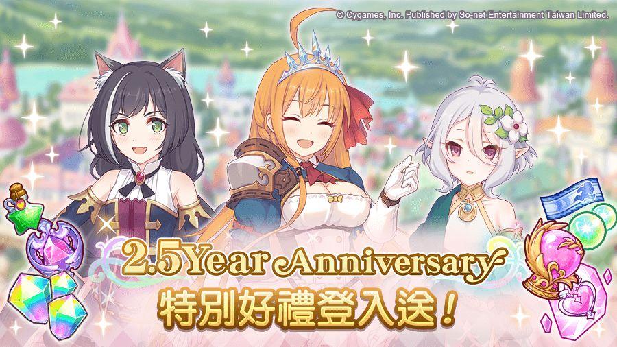 《超異域公主連結☆Re:Dive》歡慶2.5周年紀念活動展開
