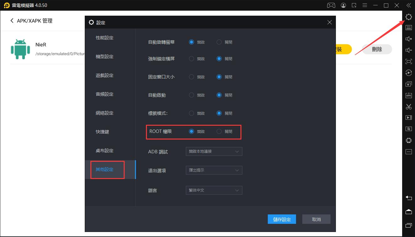 如何在雷電模擬器安裝,提取應用程式與遊戲apk安裝檔