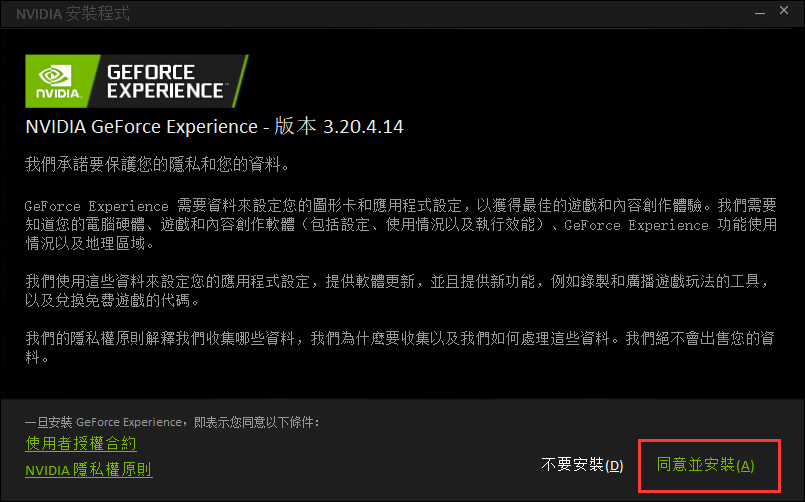 安裝GEFORCE EXPERIENCE