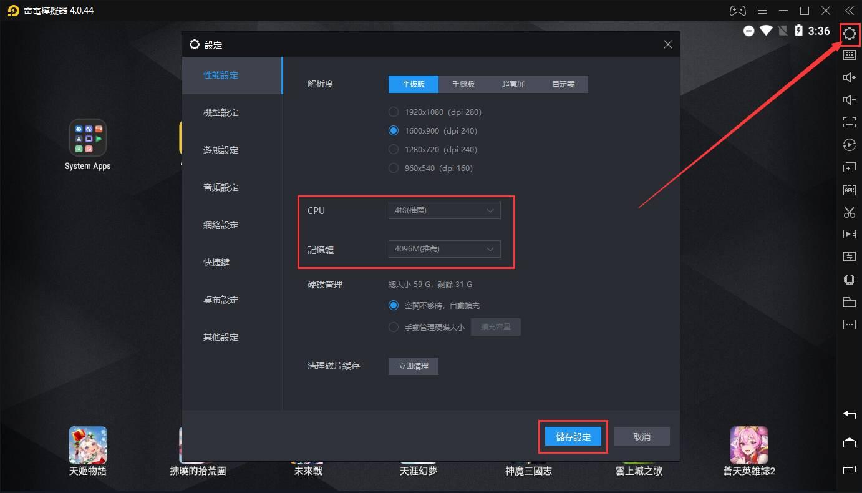 如何自訂模擬器CPU與記憶體參數