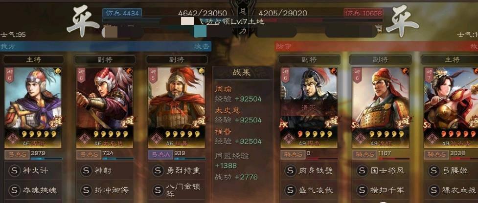 【攻略】《三國志・戰略版》吳國遠弓陣容打法