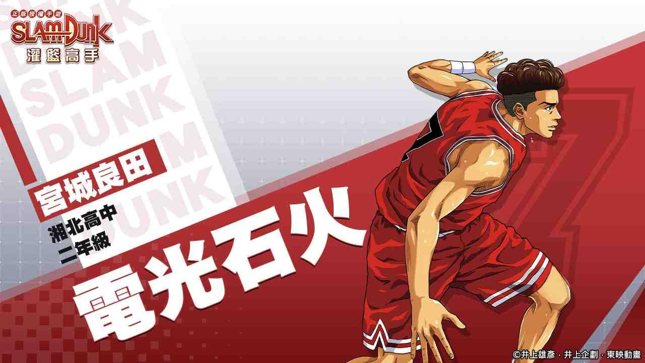 湘北隊登場!《灌籃高手SLAM DUNK》預約活動熱烈進行中,OB於4月舉辦!
