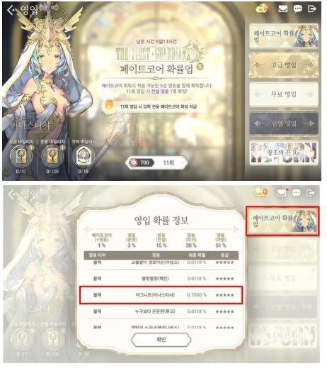 《Exos Heroes 魅影再臨》6/4更新的角色池阿納斯塔西婭SKIN更新台版與韓版資訊