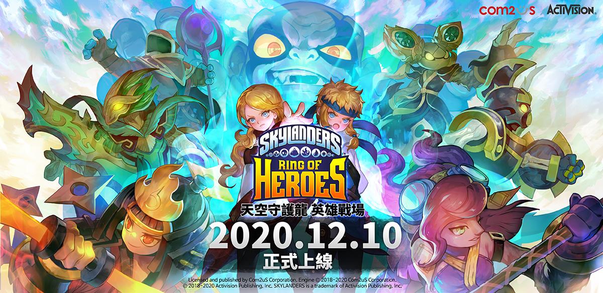 《天空守護龍 英雄戰場》宣布將於12月10日正式上線 遊戲資訊同步公開