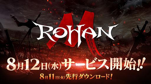 【ゲーム速報】「ロハンM」の正式サービス開始日が8月12日に決定;前日にはアプリ...