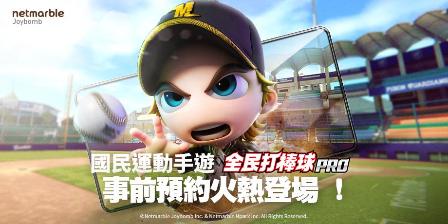 國民運動手遊《全民打棒球 Pro》事前預約火熱展開