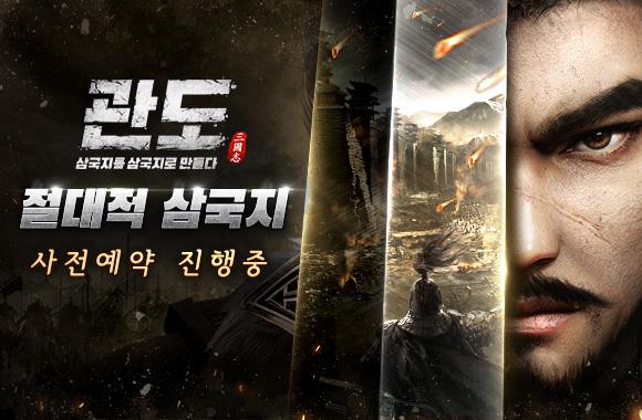 신개념 SLG 삼국지 <관도:삼국지> 사전예약 이벤트 시작!
