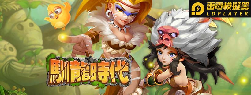 羊咩咩遊戲宣佈代理《馴龍時代》並於今日開放不刪檔內測
