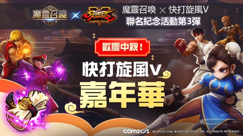 《魔靈召喚》X《快打旋風 V 冠軍版》與經典聯名角色歡慶中秋!