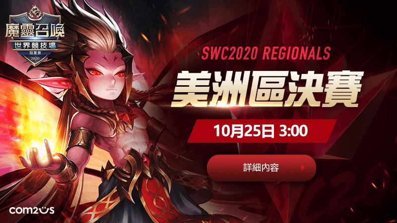 撼天動地!《魔靈召喚》SWC 2020三大洲決賽正式開戰!美洲區決賽率先登場!