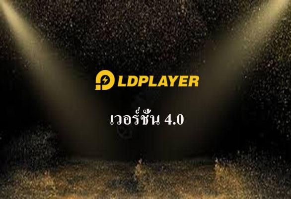 เวอร์ชั่น LDPlayer สำหรับ 4.0